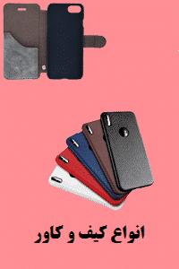 انواع کیف و کاور گوشی